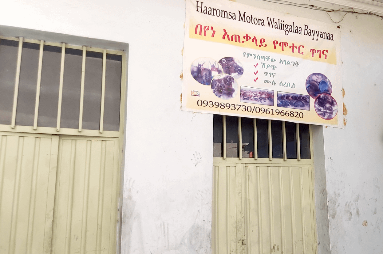 A sign hangs on the entrance of Beyene Chufamo's agricultural machinery workshop in Meki, Ethiopia. (Photo: CIMMYT)